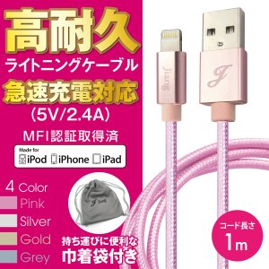 ライトニングケーブル ケーブル iphone 認証 1m Lightning 2.4A 急速充電 iPhoneXS iPhoneX iPhone8 iPhone7 iPhone6 iPhone se jiang-cable01|gochumon