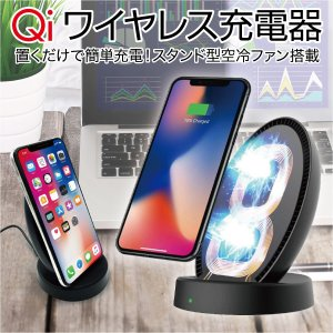 ワイヤレス充電器 ワイヤレス 充電器 急速充電 スタンド型 iPhoneXS Max iPhoneXR iPhone8 Plus iPhoneX Qi iPhone Galaxy note8 s8 s7 jiang-cha01|gochumon