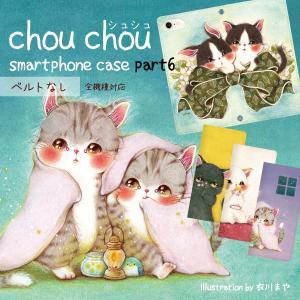 スマホケース 手帳型 全機種対応 iPhone Xs Xs Max XR X iP8 iPhone7 iPhone6s Plus iPhone SE Xperia Galaxy chou chou jiang-ds741 gochumon