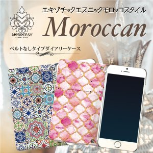 スマホケース 手帳型 全機種対応 iPhoneX ケース iPhone8 ケース iPhone7 iPhone6s Plus iPhone SE Xperia XZs XZ1 Galaxy moroccan jiang-ds827|gochumon