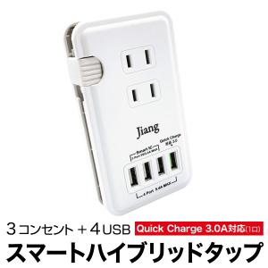 ACアダプター USB コンセント タップ 4ポート USB 4口 5.4A 充電器 USB充電器 コンセント 3口 電源タップ アダプター Quick Charger 3.0A対応 jiang jiang-tap01|gochumon