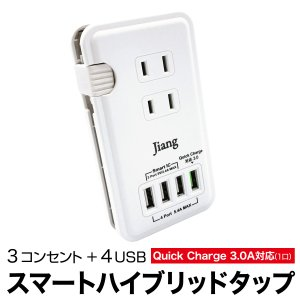ACアダプター USB コンセント タップ 4ポート USB 4口 5.4A 充電器 USB充電器 コンセント 3口 1400W 電源タップ アダプター Quick Charger 3.0A対応 jiang-tap01