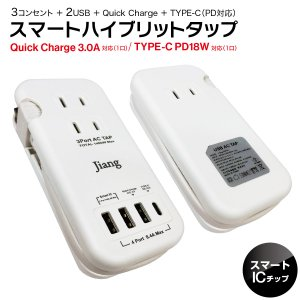 ACアダプター USB 12V 5a type c PD対応 急速充電 充電器 コンセント 電源タップ 8.4A 1400W ノートパソコン Quick Charger 3.0A対応 jiang-tap04|gochumon