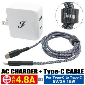 ACアダプター Type-C タイプC USB 充電器 type c 急速 3A Type-Cケーブル付 ACアダプタ 2ポート usb 2口 4.8A  typec USB充電器 アダプター  jiang-tpc-set|gochumon