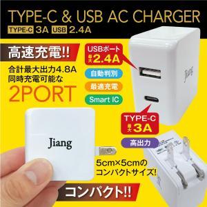 タイプC TypeC ACアダプター ケーブル USB コンセント 充電器 3A 4.8A ACアダプタ スマホ タブレット アンドロイド 急速充電 2ポート jiang-tpc01|gochumon