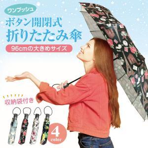 折りたたみ傘 レディース 自動開閉 かわいい 大きい 花柄 丈夫 ワンタッチ 折り畳み傘 kasa-03|gochumon