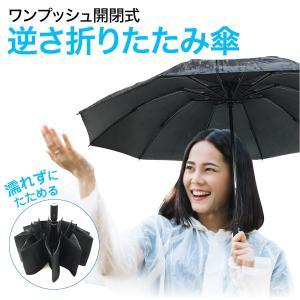 折りたたみ傘 自動開閉 逆さ傘 逆さま傘 傘 メンズ レディース 自動開閉 シンプル 丈夫 ワンタッチ 折り畳み傘 軽量 父の日 kasa-04|gochumon