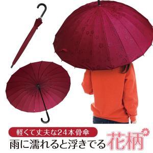 傘 かさ 24本骨傘 雨に濡れると浮きでる花柄 レディース かわいい おしゃれ 大きい 花柄 丈夫 kasa-05|gochumon