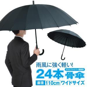 傘 かさ 24本骨傘 メンズ レディース 110cm 黒 ブラック かわいい おしゃれ 大きい 丈夫 kasa-06|gochumon