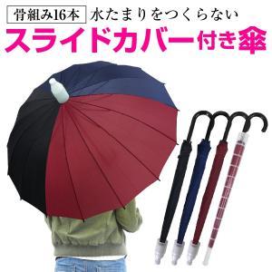 スライドカバー 付き 傘 かさ 16本骨傘 ワンタッチ メンズ レディース 94cm 黒 ブラック レッド ネイビー かわいい おしゃれ 大きい 丈夫 jiang kasa-07の画像