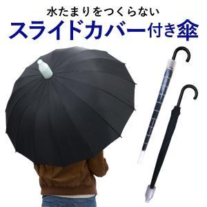 スライドカバー 傘 かさ 16本骨傘 ワンタッチ メンズ レディース 94cm 黒 ブラック かわいい おしゃれ 大きい 丈夫 kasa-07-cp|gochumon