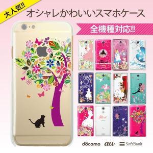 送料無料 全機種対応 ハードケース iPhone Xs Xs Max XR X iP8 iP7 iP6s Plus iP SE Xperia X Z5 Galaxy 白雪姫 発送はメール便 kawaii-zen02|gochumon