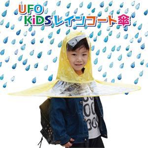 子供 レインコート傘 レインコート カッパ 傘 レインポンチョ  おしゃれ レインウェア kids-ufo|gochumon