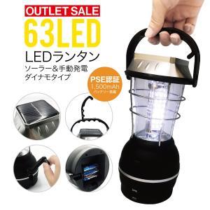 LED ランタン 63灯 ソーラー ランタンスタンド 充電式 USB 手回し 電池 車載充電 アウト...