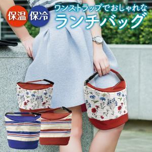 保冷 保温 ランチバッグ お弁当 保冷バッグ おしゃれ 保冷ランチバッグ lunchbag|gochumon