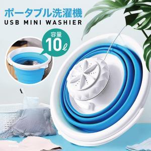 ポータブル洗濯機 バケツ 洗濯機 全自動 コンパクト USB給電式 超音波洗い タービン洗い 災害 ...