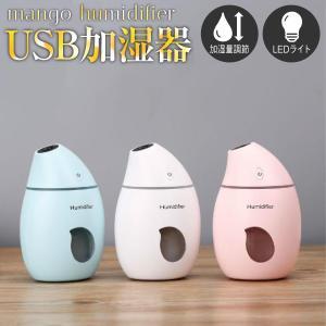 加湿器 卓上 オフィース 160ml 最大8時間 超音波 USB ライト USB加湿器 USB ミニ加湿器 おしゃれ かわいい スチーム ml-6818|gochumon