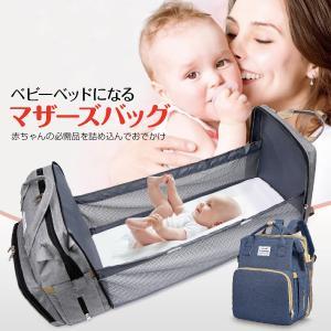 マザーズバッグ ベッド リュック ママリュック レディース バッグパック 多機能 大容量 防水 旅行 プレゼント mom-bag gochumon