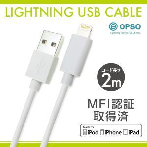 MFI認証 Lightning ケーブル iPhone USB 2m ライトニングケーブル iPho...