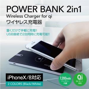 ワイヤレス充電器 ワイヤレス 充電器 モバイルバッテリー 7200mAh Qi iPhone8 iPhone8 Plus iPhoneX Qi Galaxy note8 s8 s7 pb-wi-cha-001|gochumon