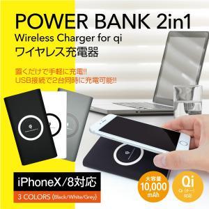 ワイヤレス充電器 ワイヤレス 充電器 モバイルバッテリー 10000mAh Qi iPhone8 iPhone8 Plus iPhoneX Qi Galaxy note8 s8 s7 pb-wi-cha-003|gochumon