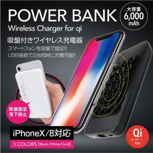 ワイヤレス充電器 ワイヤレス 充電器 モバイルバッテリー 6000mAh Qi iPhone8 iPhone8 Plus iPhoneX Qi Galaxy note8 s8 s7 pb-wi-cha-004|gochumon