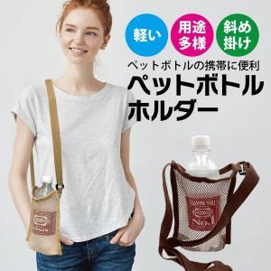 ペットボトルホルダー ペットボトルカバー ショルダー エコバッグ コンビニ ペットボトル お茶 水 pet-bottle|gochumon