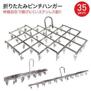 洗濯ハンガー ピンチハンガー ステンレス 折りたたみ 洗濯バサミ 洗濯 ハンガー 物干しハンガー 35ピンチ 伸縮 新生活 pinch-hanger|gochumon