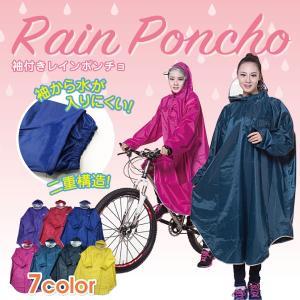レインコート 自転車 通学 ポンチョ レディース メンズ おしゃれ 通学用 自転車用 レインスーツ レインウェア カッパ poncho02|gochumon