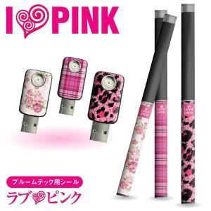 プルームテックシール プルームテック シール ケース Ploom Tech タバコ 電子タバコ ploomtechシール スキンシール PINK pt-007 送料無料|gochumon