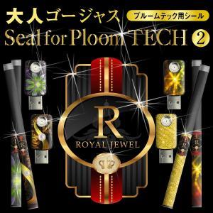 プルームテックシール プルームテック シール ケース Ploom Tech タバコ 電子タバコ ploomtechシール スキンシール 和 pt-013 送料無料|gochumon