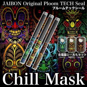 プルームテックシール プルームテック シール ケース Ploom Tech タバコ 電子タバコ ploomtechシール スキンシール JAIBON pt-014 送料無料|gochumon