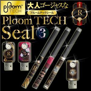 プルームテックシール プルームテック シール ケース Ploom Tech タバコ 電子タバコ ploomtechシール スキンシール 大人ゴージャス pt-023 送料無料|gochumon
