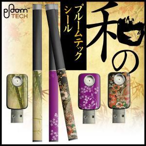 プルームテックシール プルームテック シール ケース Ploom Tech タバコ 電子タバコ ploomtechシール スキンシール 和柄 pt-033 送料無料|gochumon