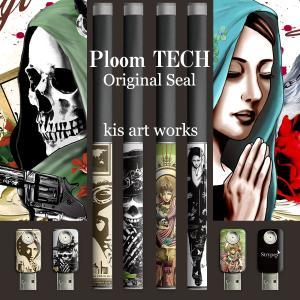 プルームテックシール プルームテック シール ケース Ploom Tech タバコ 電子タバコ ploomtechシール スキンシール kis pt-048 送料無料|gochumon