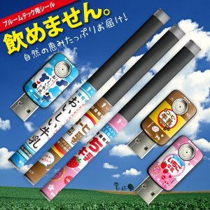 プルームテックシール プルームテック シール ケース Ploom Tech タバコ 電子タバコ ploomtechシール スキンシール おいしい牛乳 pt-049 送料無料|gochumon