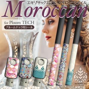 プルームテックシール プルームテック シール ケース Ploom Tech タバコ 電子タバコ ploomtechシール スキンシール moroccan pt-063|gochumon