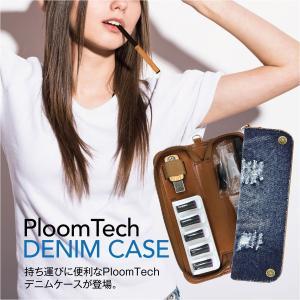 プルームテック ケース プルームテックケース Ploom Tech タバコ 電子タバコ ploomtechケース デニム pt-denim|gochumon
