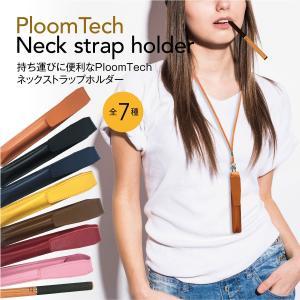 プルームテック ケース プルームテックケース Ploom Tech タバコ 電子タバコ ploomtechケース ストラップ pt-strap 送料無料|gochumon
