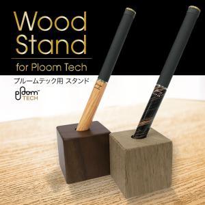 プルームテック ウッドスタンド プルームテック ケース Ploom Tech タバコ 電子タバコ ploomtechケース 木 木目 pt-woodstand|gochumon
