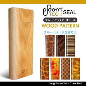 プルームテックシール プルームテック ケース シール  Ploom Tech シール 電子タバコ 木目 pt03-002 送料無料|gochumon