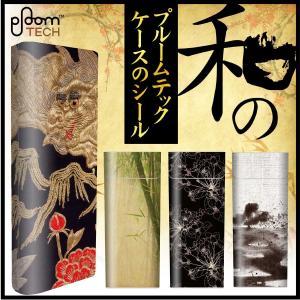 プルームテックシール プルームテック ケース シール  Ploom Tech シール 電子タバコ 和柄 pt03-012 送料無料|gochumon