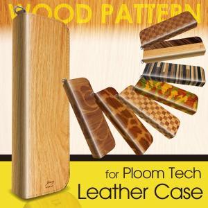 プルームテック ケース プルームテックケース Ploom Tech タバコ 電子タバコ ploomtechケース 木目 pt06-001 送料無料|gochumon