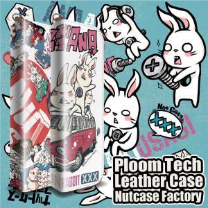 プルームテック ケース プルームテックケース Ploom Tech タバコ 電子タバコ ploomtechケース NutCase pt06-026 送料無料|gochumon