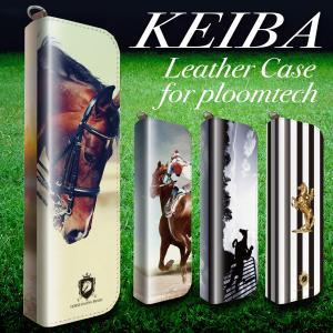 プルームテック ケース プルームテックケース Ploom Tech タバコ 電子タバコ ploomtechケース 競馬 KAIBA pt06-045