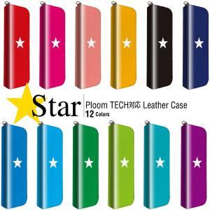 プルームテック ケース プルームテックケース Ploom Tech タバコ 電子タバコ ploomtechケース Ster pt06-055|gochumon