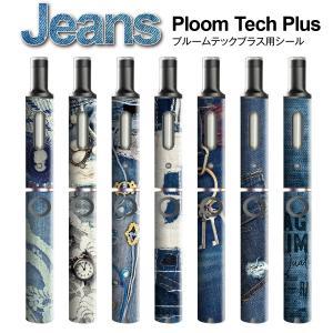 プルームテックプラス シール プルームテック プラス ケース スキンシール カバー 本体 Ploom Tech Plus シール 電子タバコ デニム pt08-003|gochumon