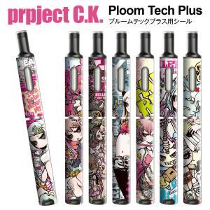 プルームテックプラス シール プルームテック プラス ケース スキンシール カバー 本体 Ploom Tech Plus シール 電子タバコ Project.C.K. pt08-006|gochumon