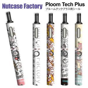 プルームテックプラス シール プルームテック プラス ケース スキンシール カバー 本体 Ploom Tech Plus シール 電子タバコ Nut Case pt08-007|gochumon