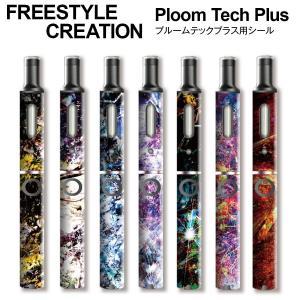 プルームテックプラス シール プルームテック プラス ケース スキンシール カバー 本体 Ploom Tech Plus シール 電子タバコ FREESTYLE CREATION pt08-010|gochumon